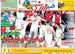 صفحه اول روزنامههای ورزشی ۱ بهمن ۹۷