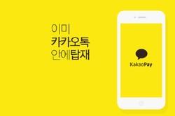 کره ای ها رکورد تراکنش مالی را با یک اپلیکیشن زدند