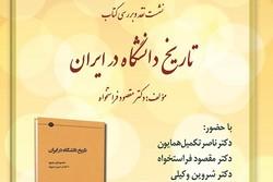 کتاب «تاریخ دانشگاه در ایران» نوشته فراستخواه نقد می شود