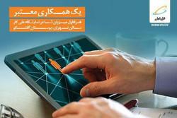 دومین نمایشگاه کار ایران با حمایت همراه اول برگزار می شود