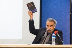 کتاب «مونو/شورایی و گفتوگو با مردم» در تئاتر شهر رونمایی شد