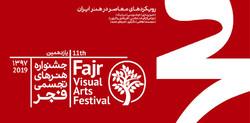 Fajr International Festival of Visual Arts