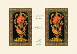 دوره اول مجموعه قرآن شناسی منتشر شد