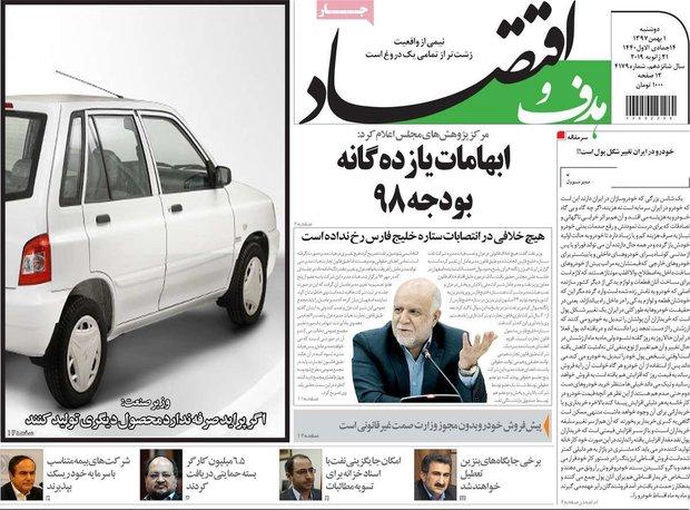 صفحه اول روزنامههای اقتصادی ۱ بهمن ۹۷