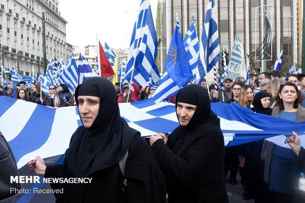 درگیری پلیس یونان با مخالفان توافق تغییر نام مقدونیه