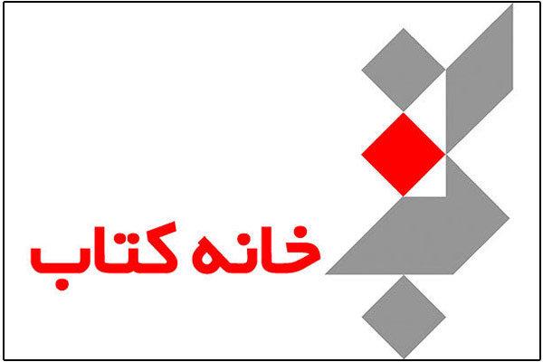 اعلام دستورالعمل تخصیص بن الکترونیکی خرید کتاب اهالی قلم