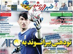 صفحه اول روزنامههای ورزشی ۲ بهمن ۹۷