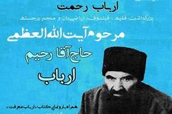 بزرگداشت مرحوم آیت الله حاج آقا رحیم ارباب برگزار می شود