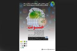 برگزاری «نهمین همایش سلامت روان و رسانه» با محوریت خشونت