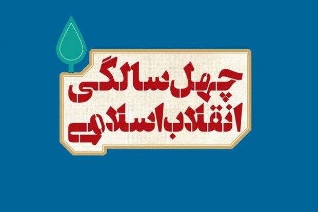 همایش «انقلاب در فضای مجازی» در شیراز برگزار شد