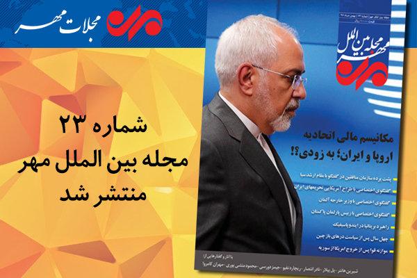 شماره بیست و سه مجله بینالملل مهر منتشر شد