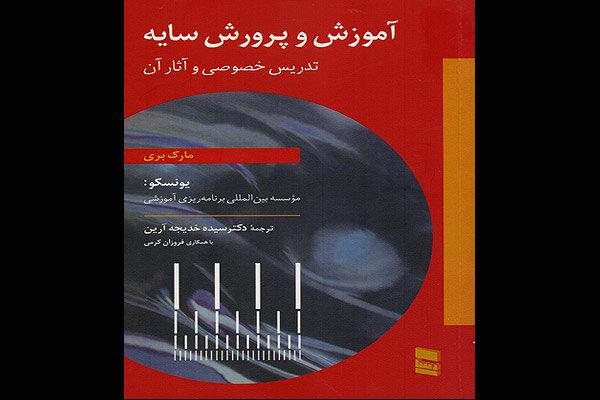 چاپ کتابی پژوهشی درباره تدریس خصوصی و آموزشپرورش در سایه