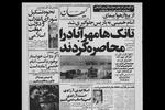 پادکست: «محاصره مهرآباد» تنها راهحل بختیار برای ماندن در قدرت!