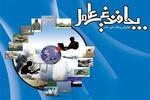کنفرانس ملی حفاظت از زیرساخت های حیاتی برگزار می شود