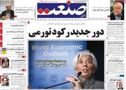 صفحه اول روزنامههای اقتصادی ۳ بهمن ۹۷