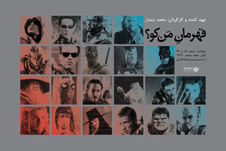 شبکه افق به دنبال قهرمانان سینمای ایران میرود