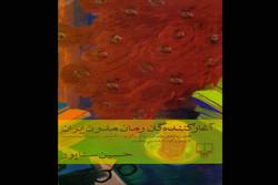 تحلیلهای سناپور از رمانهای مدرن ایرانی چاپ شد