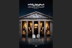 نمایش «پل خواب» در سینماتک پانتئون