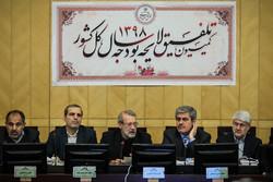 جلسه کمیسیون تلفیق بررسی لایحه بودجه سال ۱۳۹۸