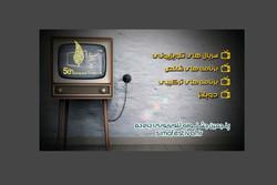 نامزدهای بخش مردمی جشنواره «جامجم» مشخص شدند