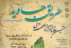 فراخوان هفتمین جشنواره ادبی «طریق جاوید»