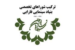 معرفی اعضای شوراهای مشورتی بنیاد فارابی طی ۱۴ سال گذشته