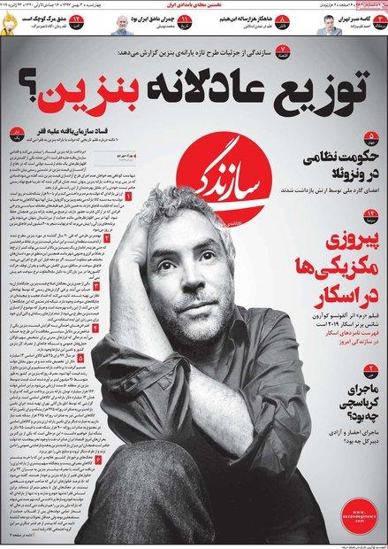 صفحه اول روزنامههای ۳ بهمن ۹۷