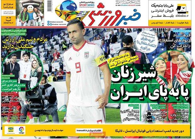 صفحه اول روزنامههای ورزشی ۳ بهمن ۹۷