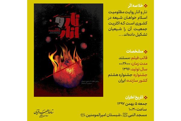 اکران فیلمهای منتخب جشنواره عمار پیش از آغاز نماز جمعه در قزوین