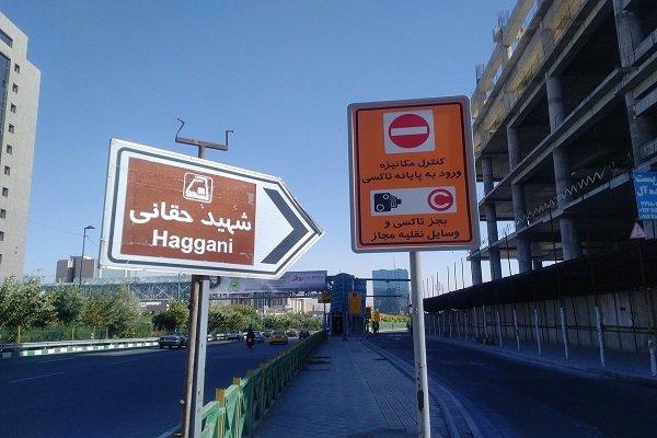 طرح تخلفات متروی حقانی و ساختمان بانک مرکزی در شورای عالی شهرسازی