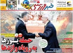 صفحه اول روزنامههای ورزشی ۴ بهمن ۹۷