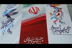 اعلام محل دریافت بلیتهای پیشفروش شده جشنواره فیلم فجر