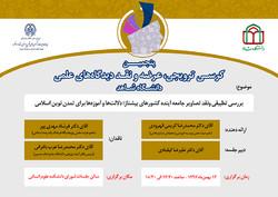 نشست دلالتها و آموزهها برای تمدن نوین اسلامی برگزار میشود
