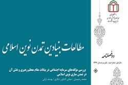 دومین شماره دوفصلنامه مطالعات بنیادین تمدن نوین اسلامی منتشر شد