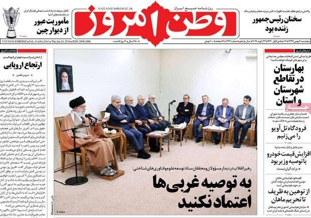 صفحه اول روزنامههای ۴ بهمن ۹۷