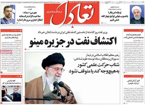 صفحه اول روزنامههای اقتصادی ۴ بهمن ۹۷