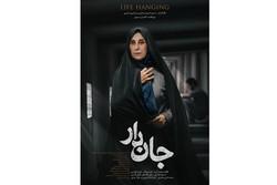 اولین پوستر «جان دار» رونمایی شد/ آماده شدن نسخه نهایی
