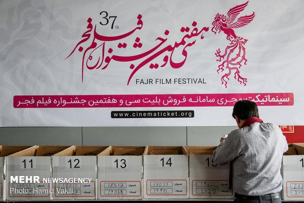 توزیع بلیت های سی و هفتمین جشنواره فیلم فجر