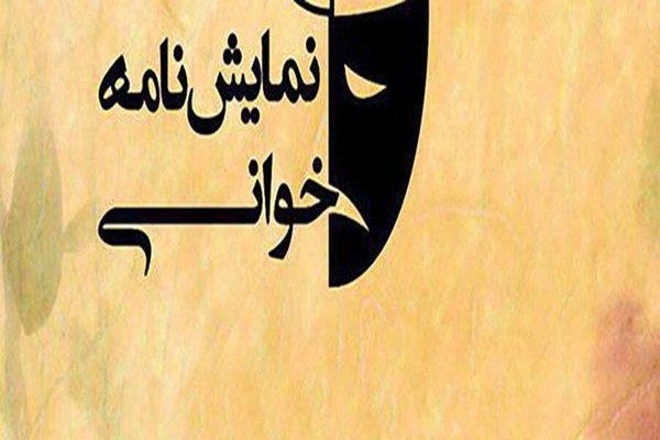 تئاترنوشت «گیرنده ناشناس» با هدایت شهاب زارع روی صحنه رفت