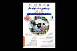 نمایش آثار چهارمین جشنواره ملی «عکس آب» در ۱۰ استان