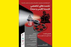«درستگویی و درستنویسی» در سینما بررسی میشود