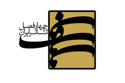 انتشار فراخوان دومین فصل از دور نوین پروژه «چهارفصل تئاتر ایران»