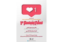 دومین نشست بررسی مساله سلبریتیسم در جامعه ایران