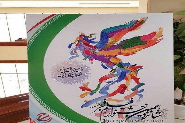 پوستر جشنواره فیلم فجر مشهد رونمایی شد