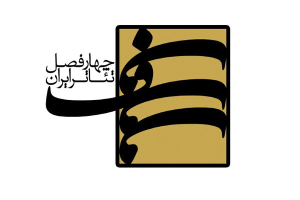 نمایش «صبح وصال» از لرستان منتخب پروژه چهار فصل تئاتر ایران شد