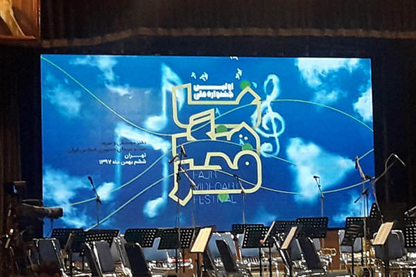 Iran's first national music video festival