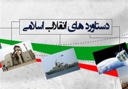نمایشگاه دستاوردهای انقلاب در کرمانشاه برپا میشود