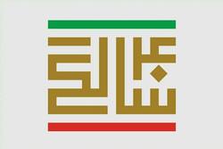 اجرای ۲۵۰ برنامه فرهنگی در فجر اردبیل/مردمی بودن رمز تداوم انقلاب