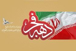 تجلیل از ۴۰ مبارز انقلابی در آبادان