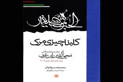 چاپ سوم رمان «گاه ناچیزی مرگ» درباره ابنعربی عرضه شد